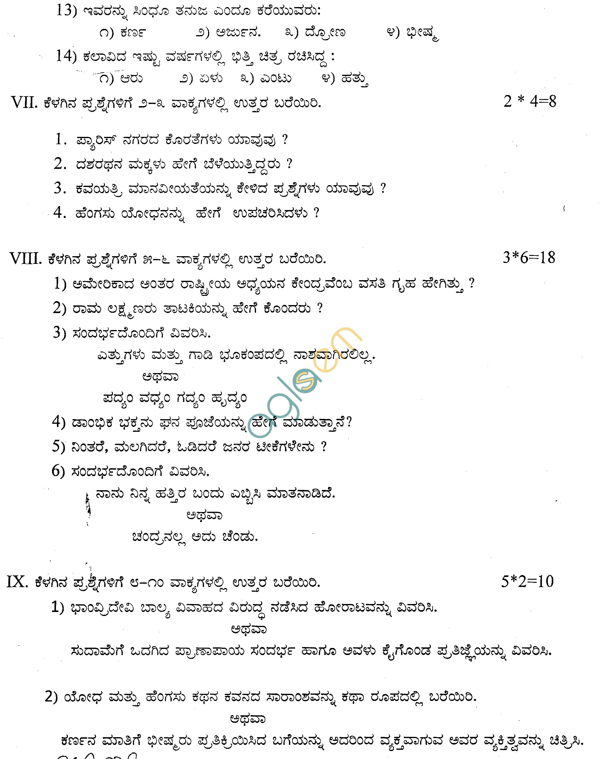 English Grammar Worksheets For Class 10 Icse With Answers