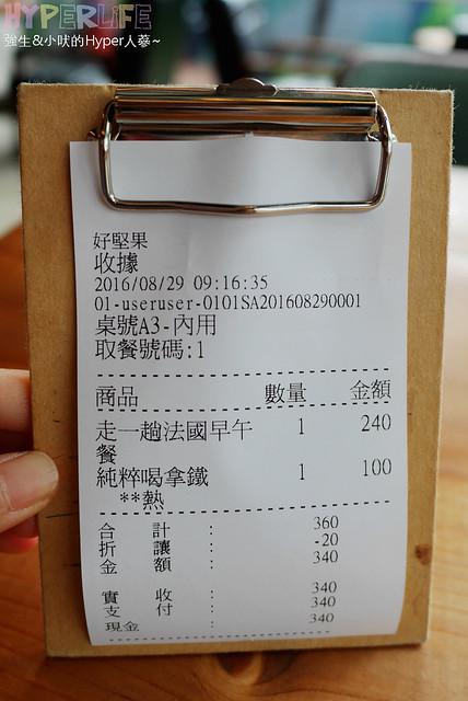 Heynuts Café 好堅果咖啡 (16)