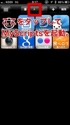 iWorkspaceからMyScripts起動