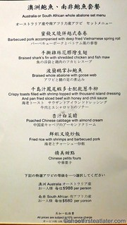 Ah Yat Harbour View Restaurant- set menu