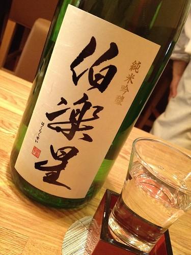 最初のお酒は純米吟醸伯楽星@堤