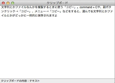 スクリーンショット_2013-03-19_11.04.45