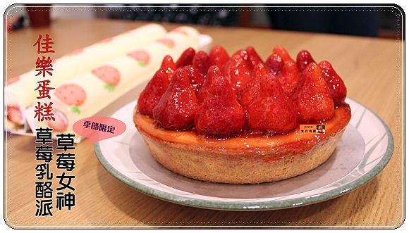★【桃園市】佳樂蛋糕舗~草莓乳酪派&草莓女神(季節限定) - 食在遊趣在FG - FashionGuide 華人時尚專業評鑑