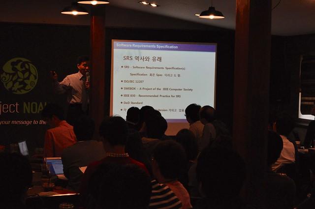 SW공학 요구분석 SRS 및 툴체인 특집