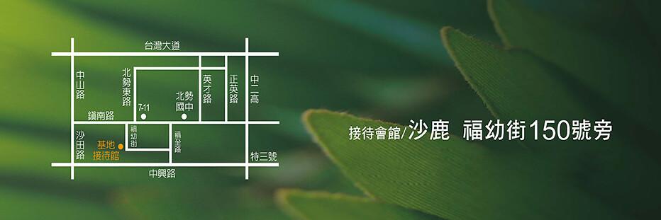 青沐寬接待會館