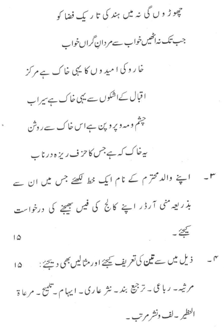 DU SOL B.A. Programme Question Paper - Urdu Language (A) - PaperV