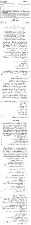 CBSE Class XII Previous Year Question Paper 2012 Urdu (Core)