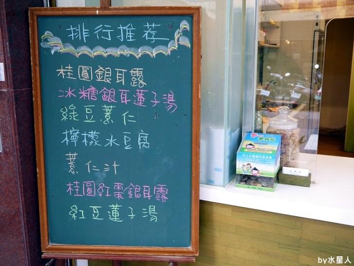 29157609583 f7a2e4b8f3 b - 台中南屯【連豐盈養生甜品專賣店】自然清甜的美味
