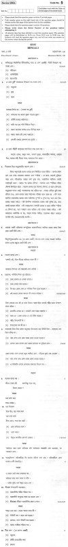 CBSE Class XII Previous Year Question Paper 2012 Bengali