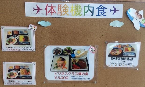 161011 関空展望ホール3Fレストラン機内食体験