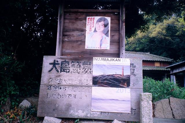 Inujima Jikan