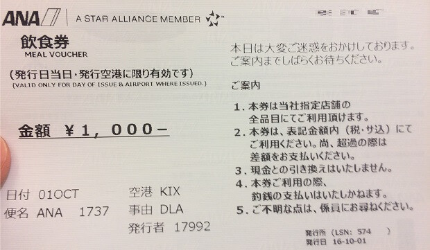 161011 関空クーポン