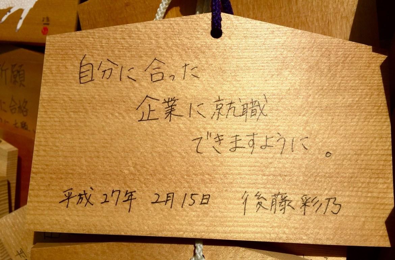 Ema at Yushima Tenjin