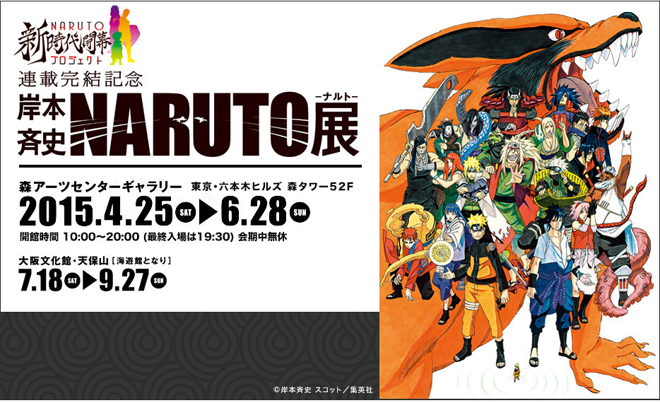 Ticket at lawson for NARUTO ART EXHIBITION