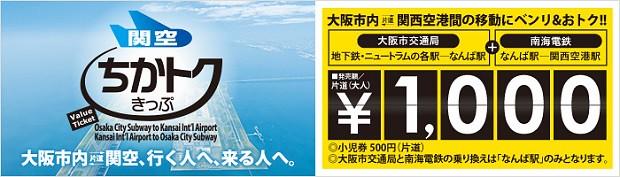 160724 関空チカトクきっぷ