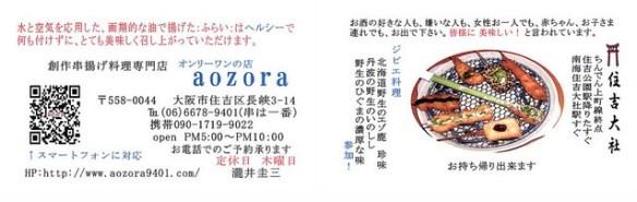 aozora(名刺)
