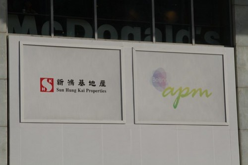 'APM' shopping mall in Beijing