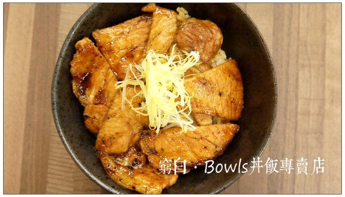 Bowls丼飯專賣店10