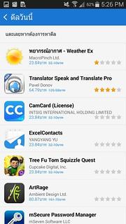 ดีลพิเศษสำหรับ App ต่างๆ บน Samsung Apps