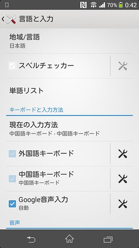 Screenshot_2014-09-06-00-42-18