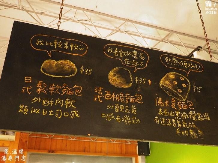 29793433832 f92830ae98 b - 家.溫度 湯專賣店,用湯品傳遞溫暖的小食堂
