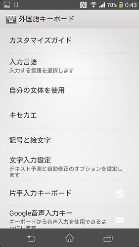 Screenshot_2014-09-06-00-43-03