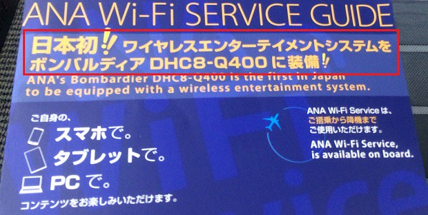 160721 ANA機内WiFi1