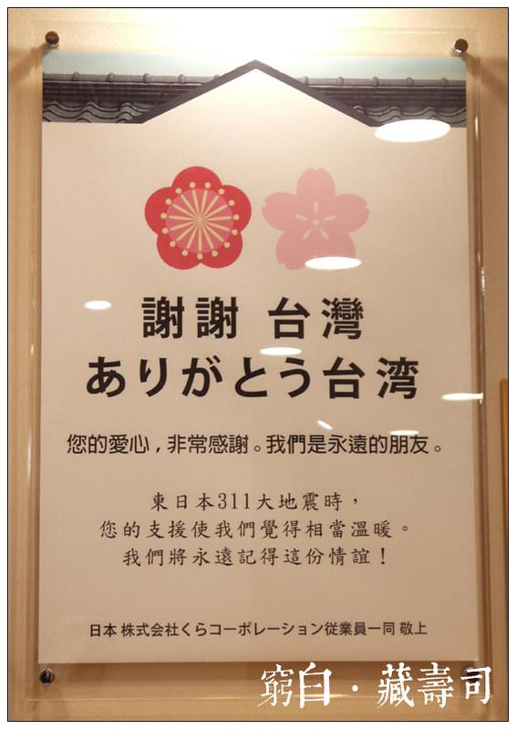 藏壽司 42