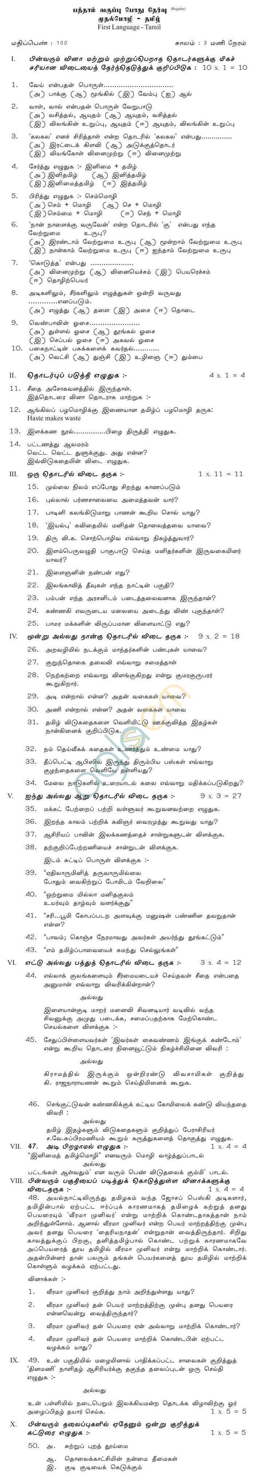 Karnataka Board SSLC Model Question Papers 2015 forTamil