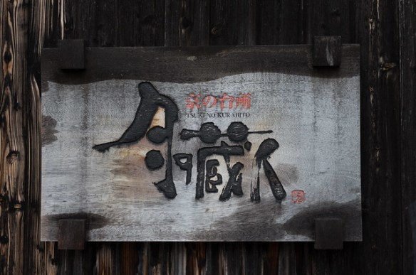 伏見酒蔵巡り-31.jpg