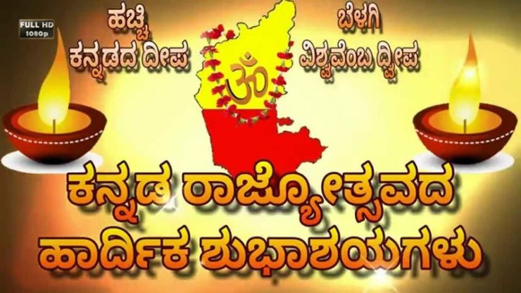 Happy Kannada Rajyotsava 2018 Greetings Pictures Messages Quotes
