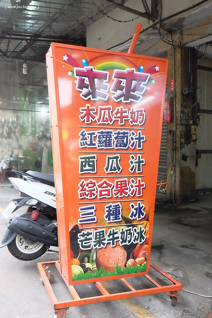 29754315746 0805f04746 z - 來來冰果店:水湳市場內營業近30個年頭的老字號冰菓店,料多又實在價格也便宜,老闆人很好也很親切