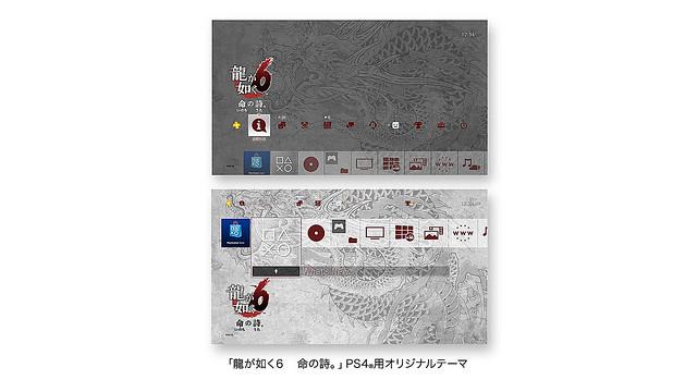 Gallery_PS4_ryu-ga-gotoku-6_2