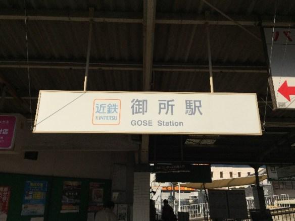 近鉄御所駅着いったー!