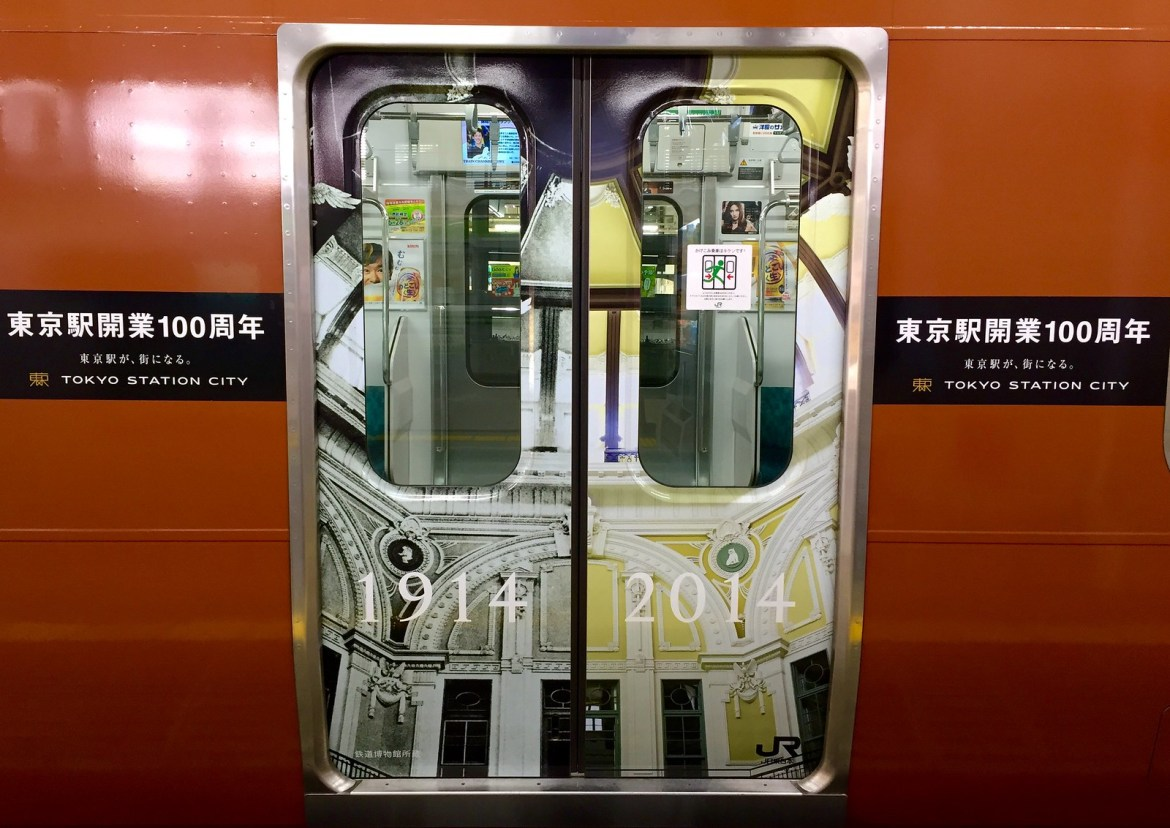 Yamanot Line Train in the 100 Year Tokyo Anniversary version