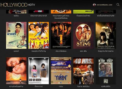 โฆษณาว่ามีหนังเป็นพันเรื่อง แต่จำนวนไม่น้อยก็เป็นหนัง(โคตร)เก่า และเป็นหนังไทยซะหลายเรื่อง