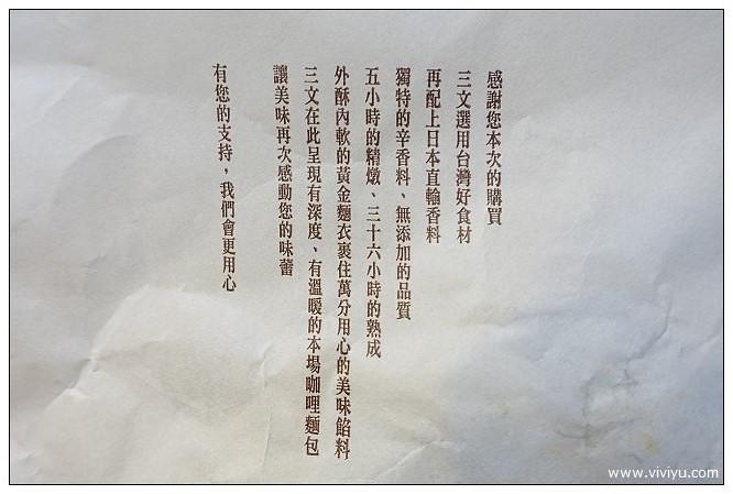 三文本場,台北,咖哩,咖哩麵包,日本,松山區,美食,麵包 @VIVIYU小世界
