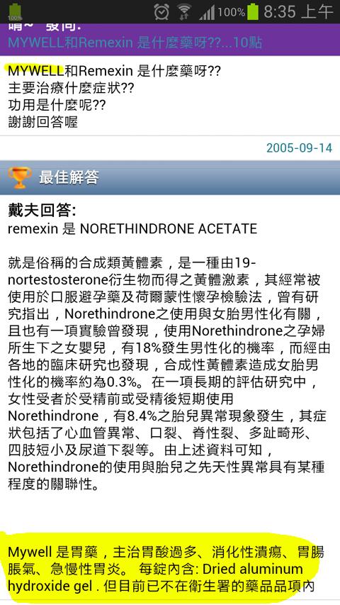 [記錄]急性腸胃炎 飲食和癥狀 Acute gastroenteritis @ 三貓繪飯 :: 痞客邦