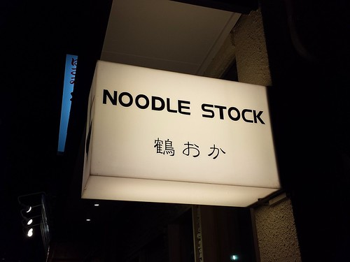 NOODLE STOCK 鶴おか@松原団地