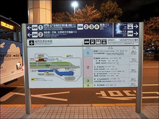 福岡機場交通