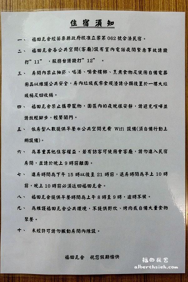 苗栗三義.福田瓦舍