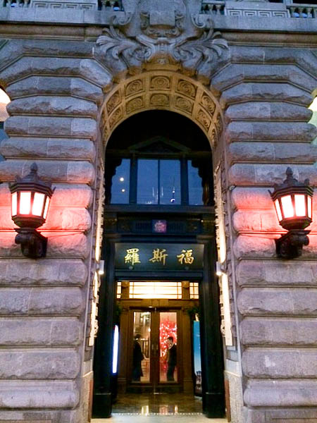 The House of Roosevelt - Shanghai