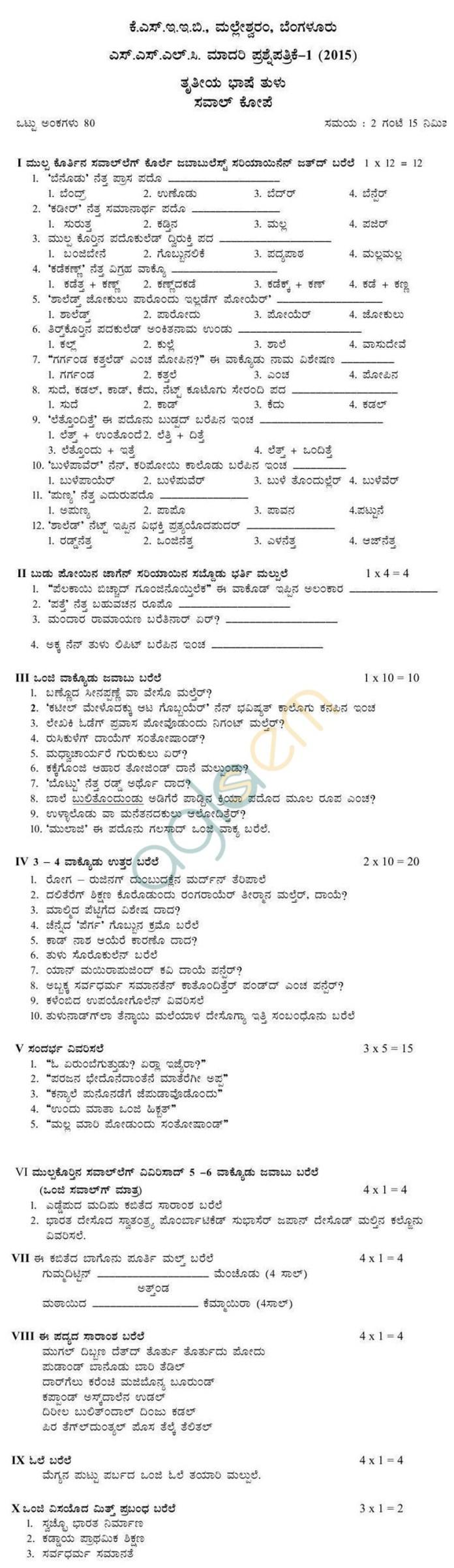 Karnataka Board SSLC Model Question Papers 2015 forTulu (III)
