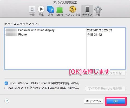 iphone-backup-delete-08
