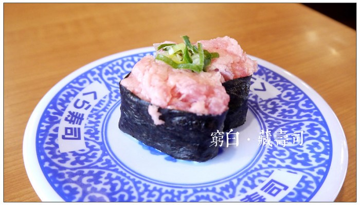 藏壽司 25