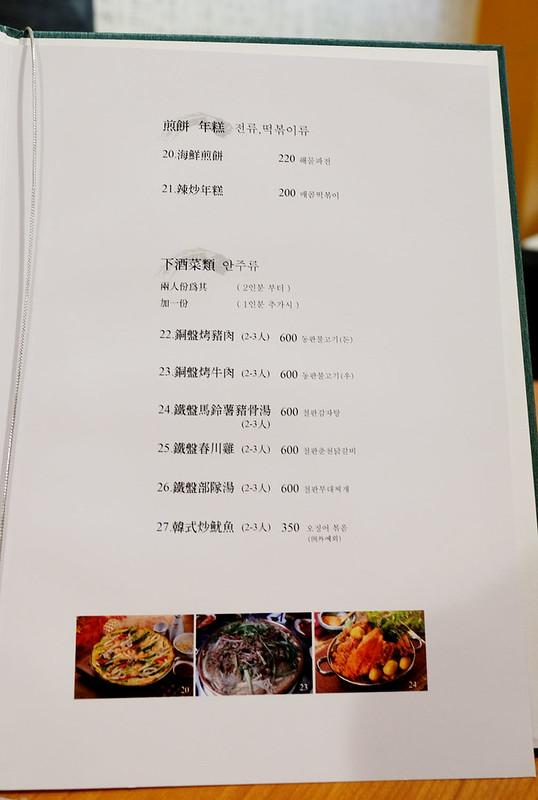 27970852124 e9becc41e5 c - 金美子純正韓式料理-銅盤烤肉.年糕煎餅.麵類冬粉類.炸雞.套餐類.朋友聚餐上班族午餐選擇