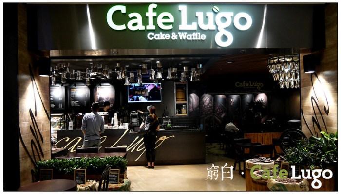 Lugo Cafe 01