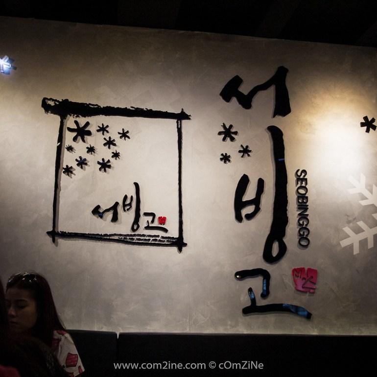 Seobinggo - โลโก้ทางร้าน