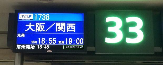 160918 那覇→関空