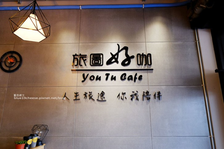 28469541262 00b135a01f c - 旅圖好咖You Tu Cafe-盤餐巧巴達午時特餐沙拉點心.還有漂亮的微舒打系列飲品.世紀小吃對面